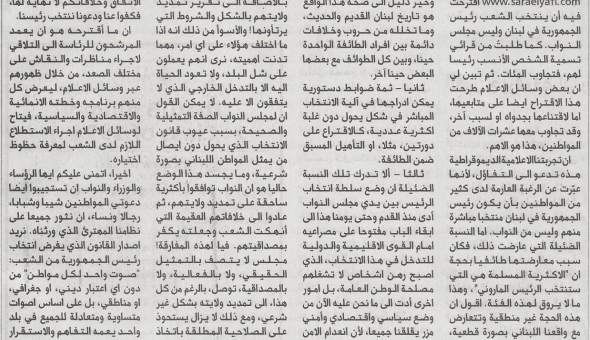 Let us save our nation by granting ourselves the power to elect our president. (As published in Annahar – Translated herein)